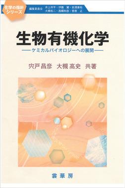 生物有機化学 ケミカルバイオロジーへの展開-電子書籍