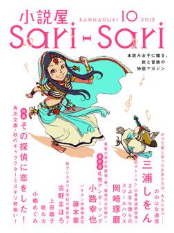小説屋sari-sari 2013年10月号-電子書籍