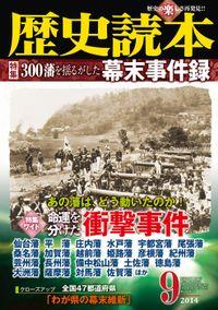 歴史読本2014年9月号電子特別版「300藩を揺るがした幕末事件録」