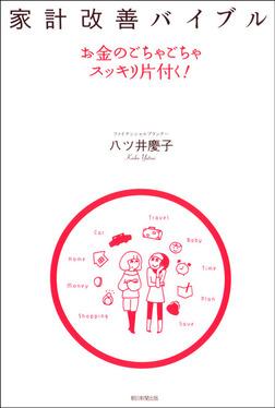 家計改善バイブル-電子書籍