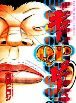 QP(キューピー)(1)-電子書籍
