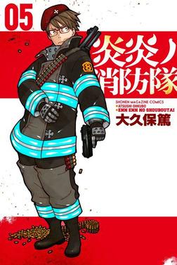 炎炎ノ消防隊(5)-電子書籍