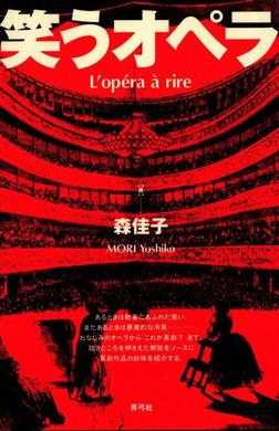 笑うオペラ-電子書籍