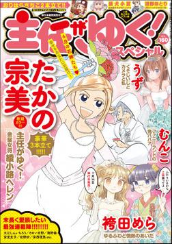 主任がゆく!スペシャルVol.160-電子書籍