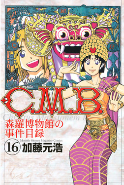 C.M.B.森羅博物館の事件目録(16)-電子書籍