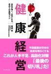 日本一わかりやすい健康経営――会社が強く、元気になる初めての実践ガイド