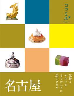 ココミル 名古屋(2017年版)-電子書籍
