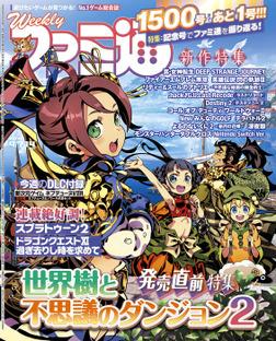 週刊ファミ通 2017年9月7・14日合併号-電子書籍