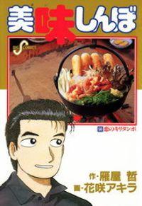 美味しんぼ(56)