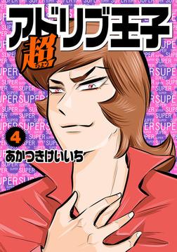 超アドリブ王子 4巻-電子書籍