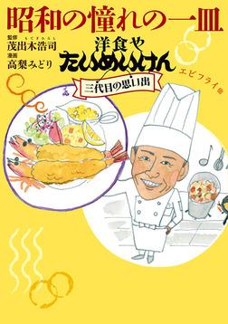 昭和の憧れの一皿 洋食やたいめいけん三代目の思い出 エビフライ他-電子書籍