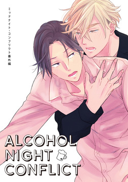 ALCOHOL NIGHT CONFLICT ミッドナイト・コンフリクト番外編【単話】-電子書籍