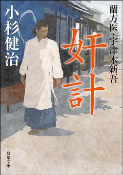 蘭方医・宇津木新吾 : 3 奸計-電子書籍