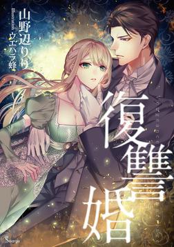 復讐婚-電子書籍