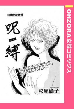 呪縛 【単話売】-電子書籍