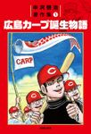 中沢啓治著作集1 広島カープ誕生物語