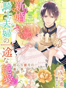 新婚騎士夫婦の一途な純愛~初心な蜜月の憂い事~-電子書籍