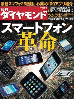 週刊ダイヤモンド 10年12月4日号-電子書籍