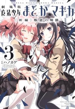 劇場版魔法少女まどか☆マギカ[新編]叛逆の物語 3巻-電子書籍