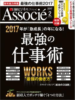日経ビジネスアソシエ 2017年 2月号 [雑誌]-電子書籍