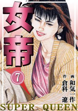 女帝 7巻-電子書籍