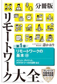 分冊版 リモートワーク大全 第1章 リモートワークの基本15