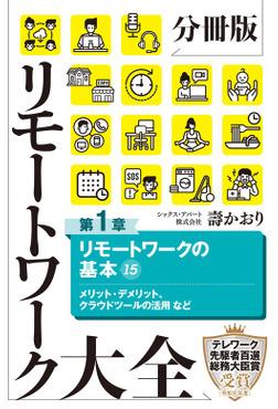 分冊版 リモートワーク大全 第1章 リモートワークの基本15-電子書籍