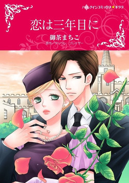 恋は三年目に-電子書籍