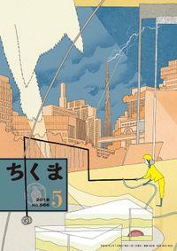 ちくま 2018年5月号(No.566)
