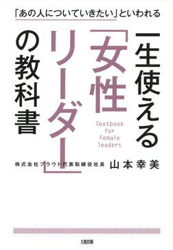 「あの人についていきたい」といわれる 一生使える「女性リーダー」の教科書(大和出版)-電子書籍