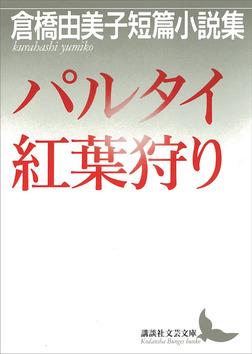 パルタイ・紅葉狩り 倉橋由美子短篇小説集-電子書籍