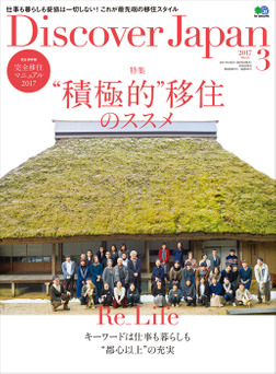 """Discover Japan 2017年3月号「""""積極的""""移住のススメ」-電子書籍"""