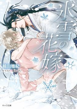 氷雪の花嫁-電子書籍