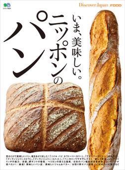 Discover Japan_FOOD いま、美味しい。ニッポンのパン-電子書籍