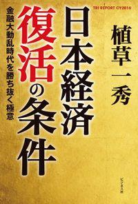 日本経済復活の条件