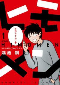 ヒモメン~ヒモ更生プログラム~(MFコミックス フラッパーシリーズ)