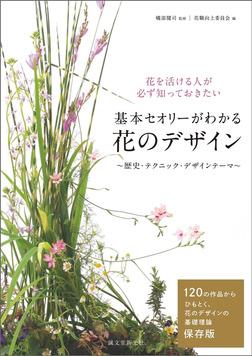 基本セオリーがわかる 花のデザイン ~歴史・テクニック・デザインテーマ~-電子書籍