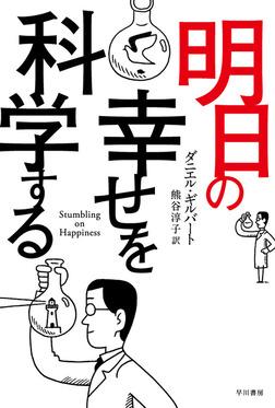 明日の幸せを科学する-電子書籍