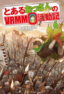 とあるおっさんのVRMMO活動記6-電子書籍
