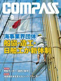 海事総合誌COMPASS2017年9月号 海事業界団体 船協・造工・日舶工が新体制