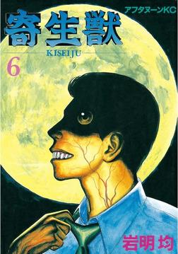 寄生獣(6)-電子書籍