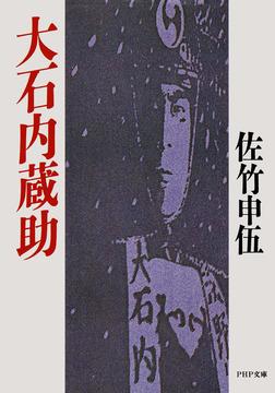 大石内蔵助-電子書籍