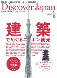 Discover Japan 2012年6月号「建築でめぐるニッポン観光」