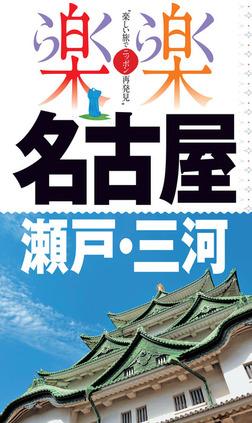 楽楽 名古屋・瀬戸・三河(2019年版)-電子書籍