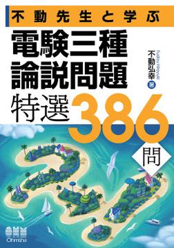 不動先生と学ぶ 電験三種論説問題 特選386問-電子書籍