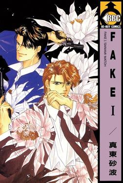 FAKE I-電子書籍