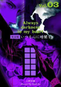 いつも心に暗闇を【完全版】 3