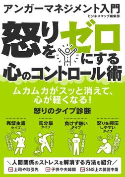 アンガーマネジメント入門 怒りをゼロにする心のコントロール術-電子書籍