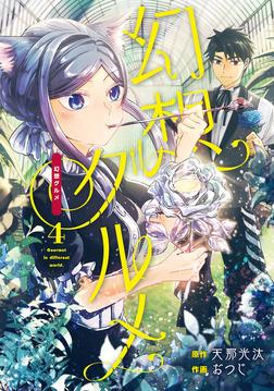 幻想グルメ 4巻-電子書籍
