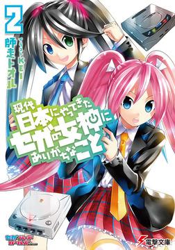 現代日本にやってきたセガの女神にありがちなこと2-電子書籍